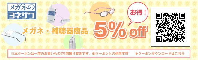 メガネ・補聴器商品 5% OFF