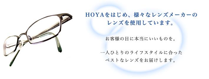 HOYAをはじめ、様々なレンズメーカーのレンズを使用しています。お客様の目に本当にいいものを。一人ひとりのライフスタイルに合った、ベストなレンズをお届けします。