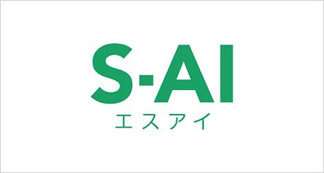 S-AI エスアイ