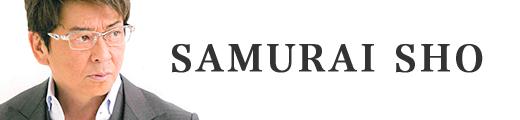 男のためのフレーム「SAMURAI SHO」