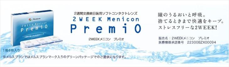 2WEEK メニコン