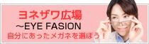 ヨネザワ広場 〜EYE FASION