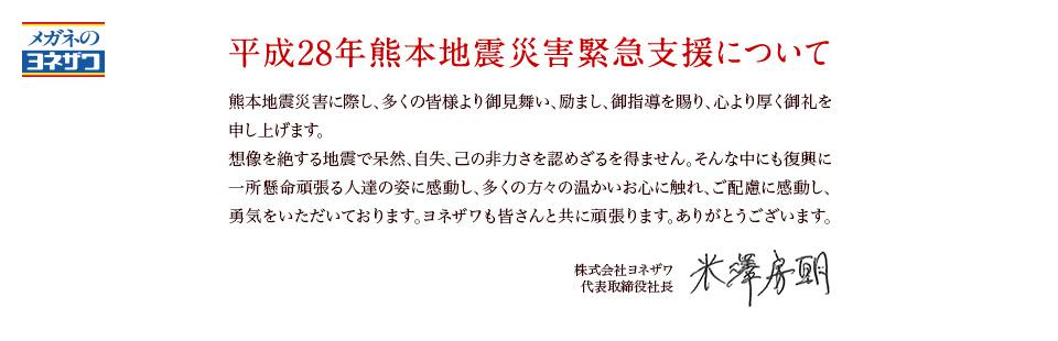 『平成28年熊本地震』災害緊急支援について