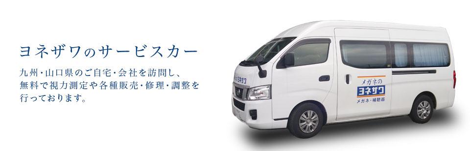 サービスカーのご案内