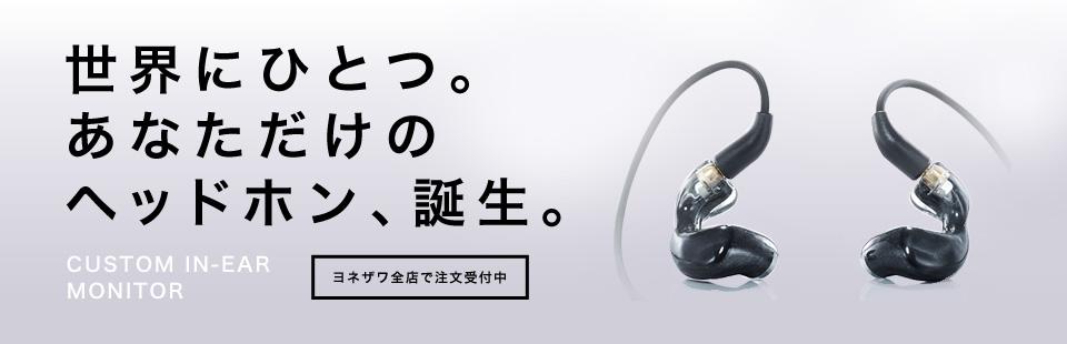匠の技と最新3Dプリンターでプロクオリティのヘッドフォン。あなただけの専用ヘッドホンをヨネザワで。