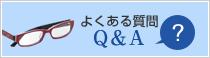 よくある質問 Q & A