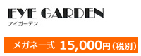 EYE GARDEN(アイガーデン)