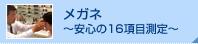 メガネ〜安心の16項目測定〜
