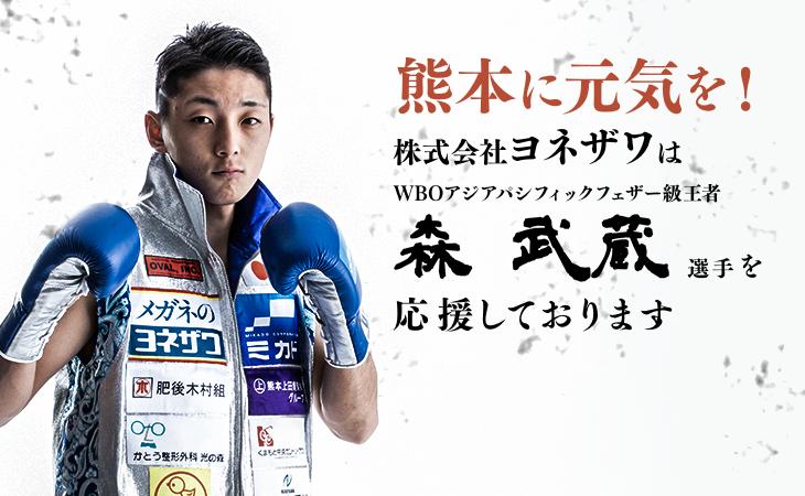株式会社ヨネザワはWBOアジアパシフィックフェザー級王者 森 武蔵 選手を応援しております