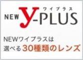 Y-PLUS(ワイ・プラス)