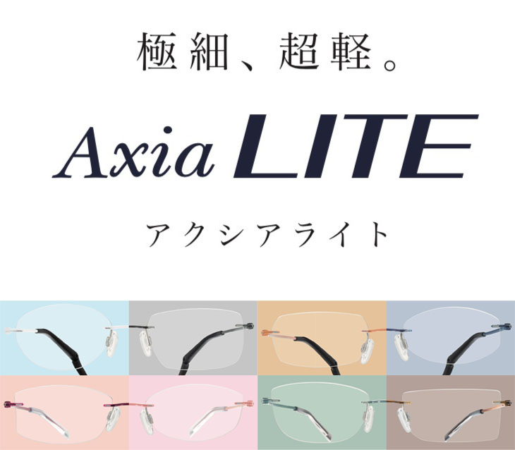 AxiaLITE アクシアライト