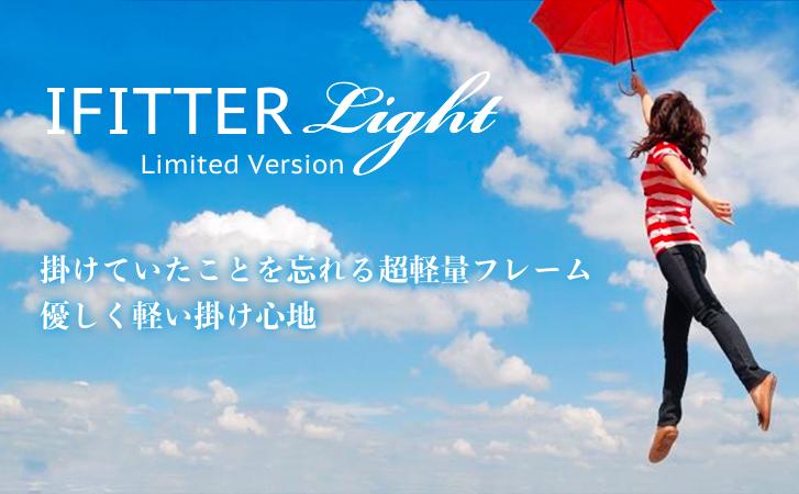 I FITTER Light Limited version