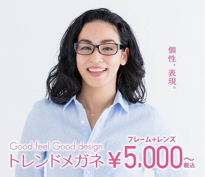流行メガネ