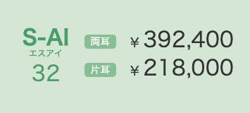S-AI32 両耳 ¥ 392,400 片耳 ¥ 218,000