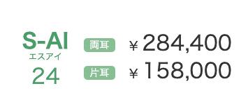 S-AI24 両耳 ¥ 284,400 片耳 ¥ 158,000