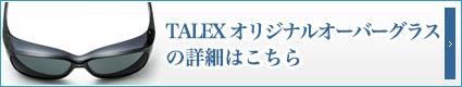 TALEX オリジナルオーバーグラス についての詳細はこちら