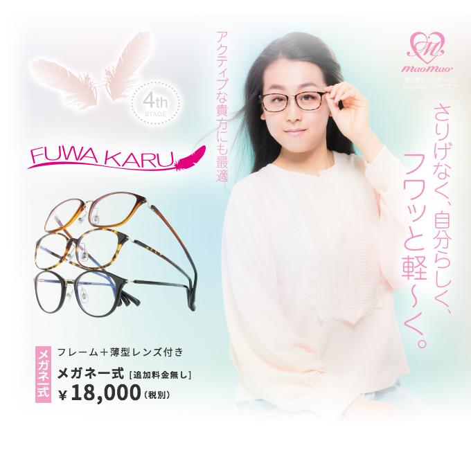 軽量・しなやか・快適な弾性力のウルテム素材のメガネ